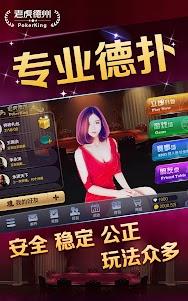 老虎德州扑克 1.035 screenshot 7