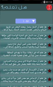 هل تعلم؟  معلومة تهمك ثقف نفسك 1.1.8 screenshot 8
