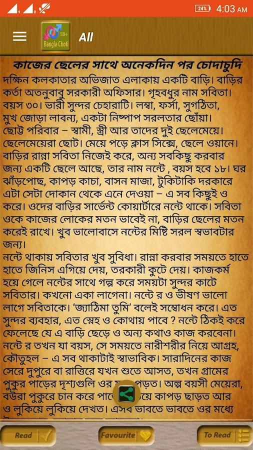 Bangla Choti 2 0 APK Download - Android Entertainment Apps