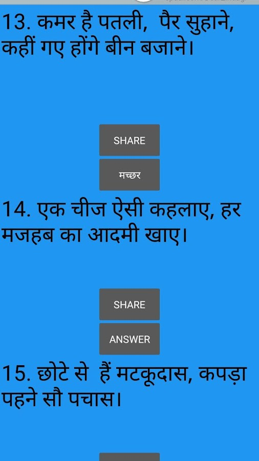 Paheliyan in hindi with answer 1 0 APK Download - Android