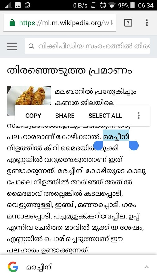 Malayalam Dictionary Ultimate 0 90007 APK Download - Android Books