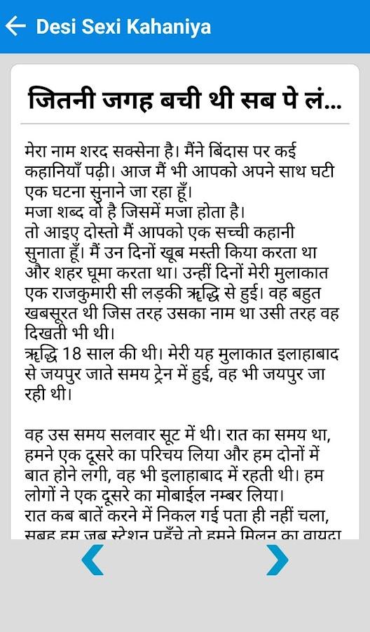 2  Hindi Story 10 Apk Download - Android -4484