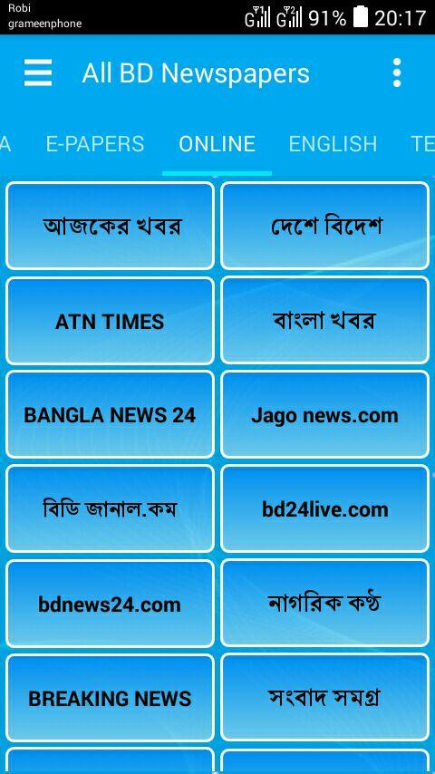 All BD Newspapers HappyNewYear APK Download - Android News