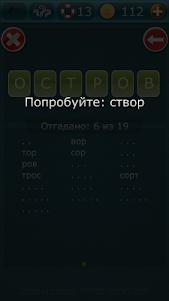 Слова из слова 1 1.7.2 screenshot 4