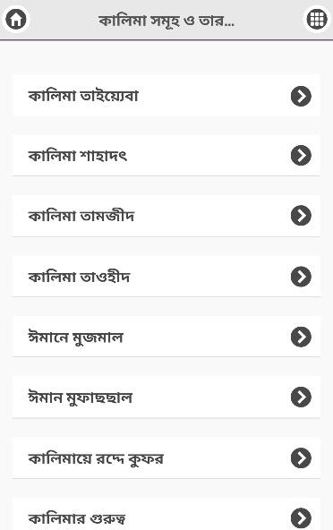 About Kalima Kalima  Screens1