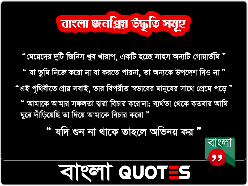 Bangla Quotes 1 0 APK Download - Android Books & Reference Apps