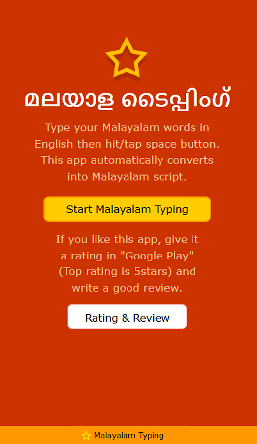 Malayalam Typing (Type in Malayalam) App 1 2 0 APK Download