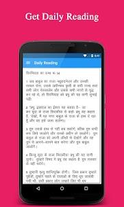 Hindi Bible ( बाइबिल ) 2.3 screenshot 4
