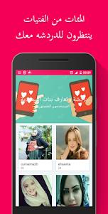 اكبر شات تعارف عربي 2016 2.0 screenshot 1