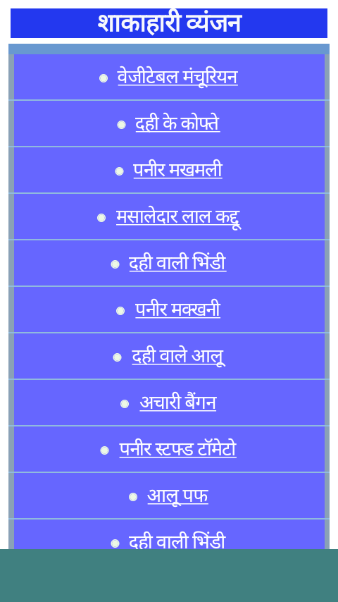 Indian food recipes in hindi 31 apk download android health indian food recipes in hindi 31 screenshot 2 forumfinder Image collections