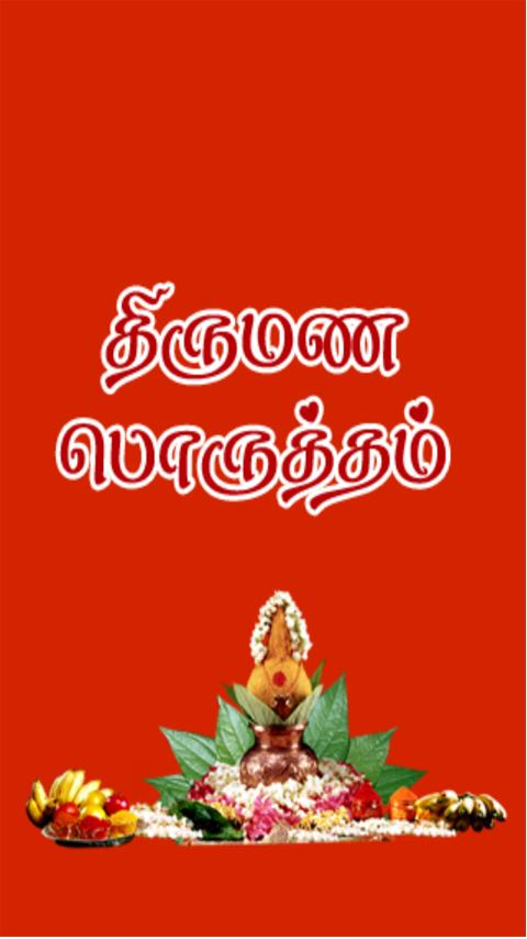 Tamil Marriage Match 1 2 APK Download - Android Lifestyle Apps