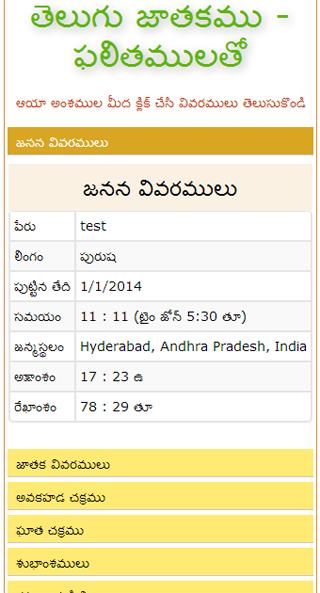 Telugu Jatakam Jathakam 21 Apk Download Android Lifestyle Apps