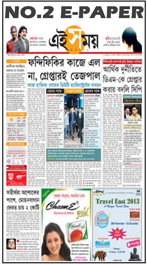 Bengali News:Ei samay,ebela,abp ananda &all Rating 3 0 APK Download