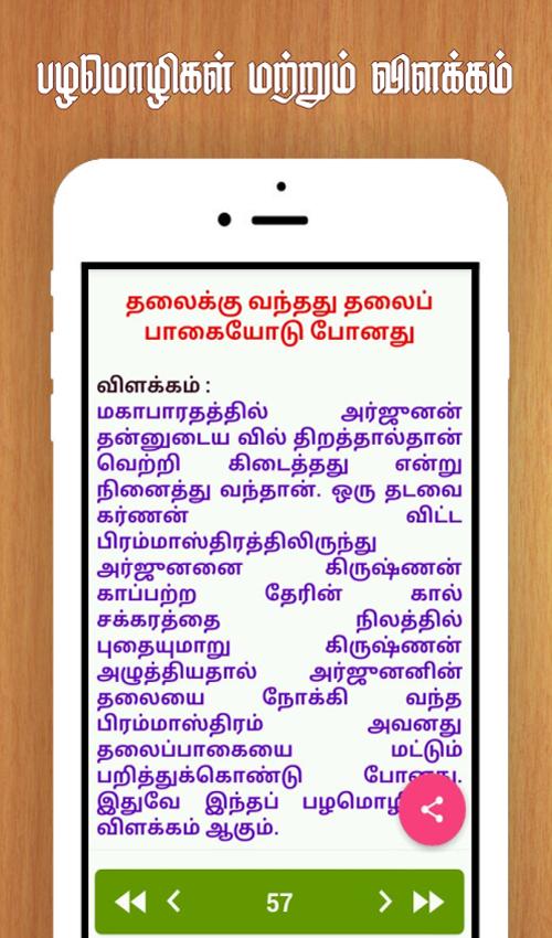 Tamil Proverbs தமழ பழமழகள 23 Apk Download