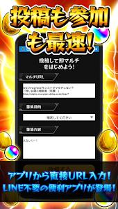 最強!全国マルチ掲示板 for モンスト 1.4 screenshot 4
