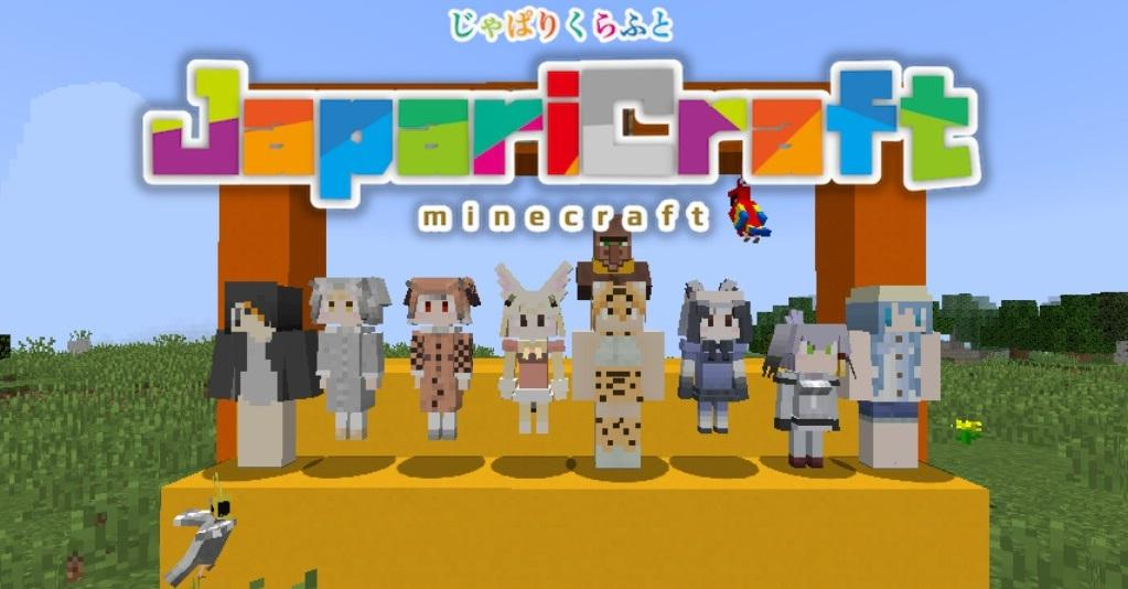 JapariCraft Mod for MCPE 1 0 APK Download - Android
