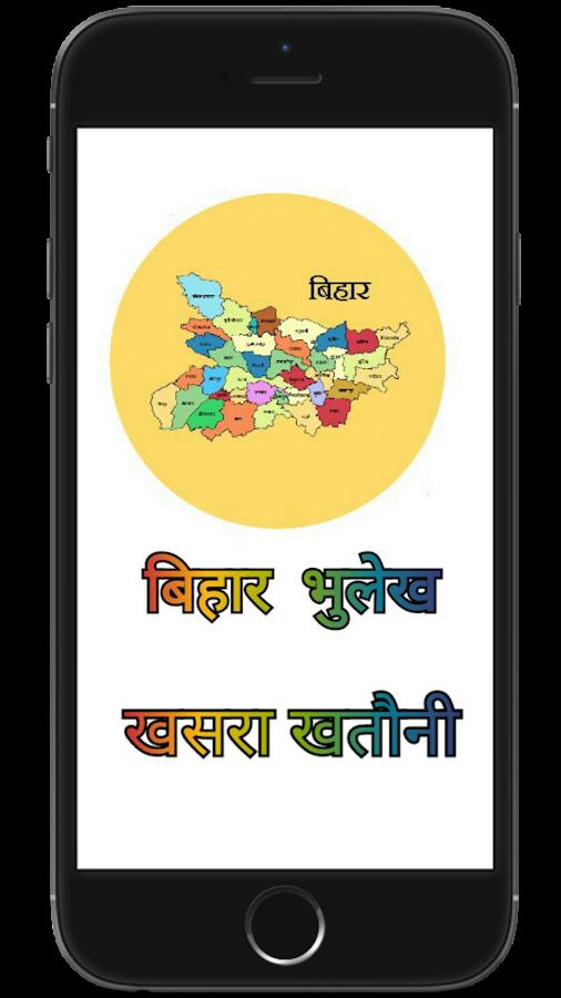 Bihar Bhulekh Online - Khasra, Khatuni 1 2 APK Download