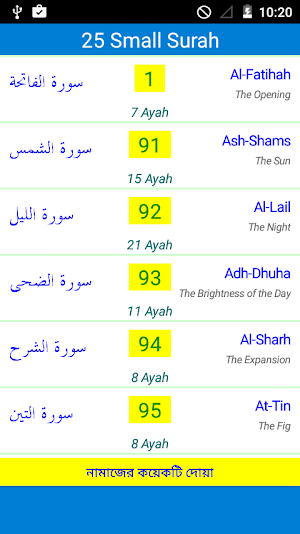 25 Small Surah Hindi 1 4 APK Download - Android Books