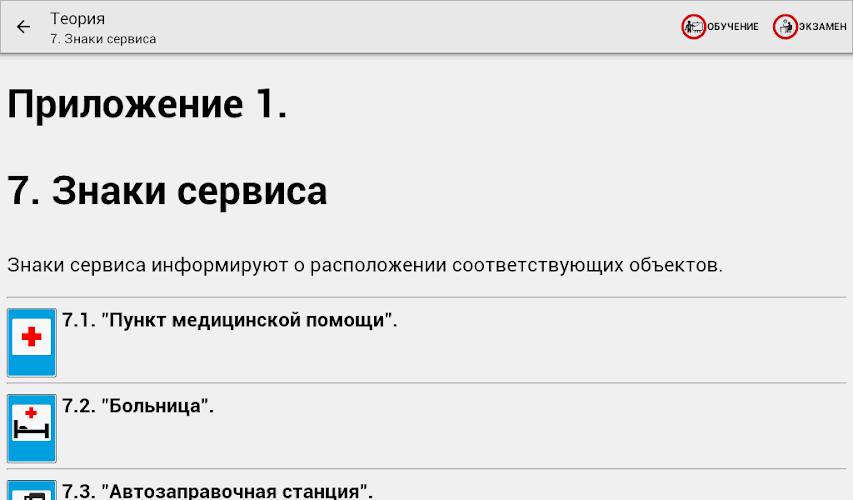 правил дорожного движения российской федерации пдд рф 2015 2016 года