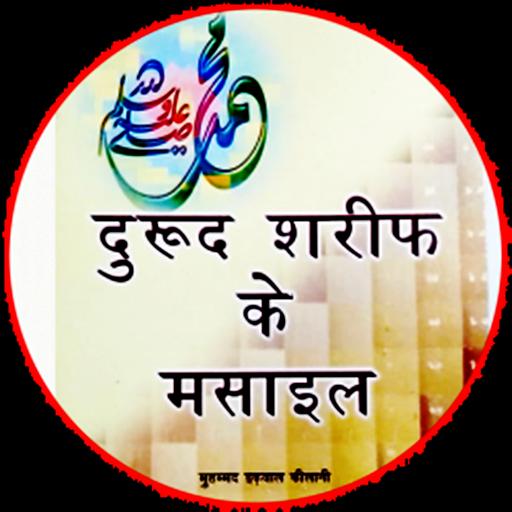 Darood Sharif ke Masail in Hindi 8 2 APK Download - Android