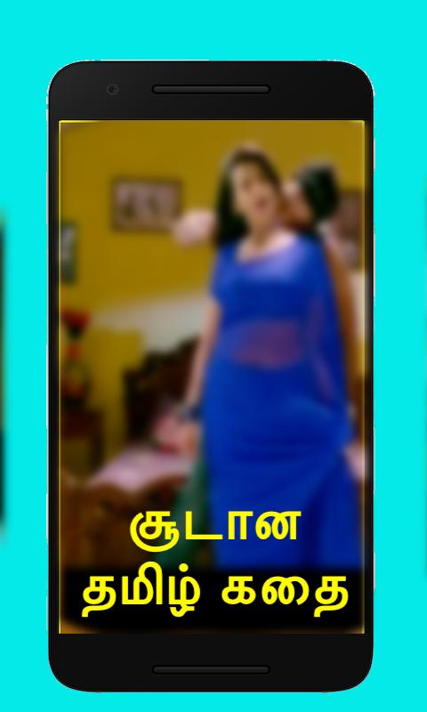 அவனது பீசைதலில் கல்லு போல Hot Dirty Tamil