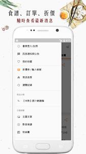 COOKY卡提諾廚房 2.25.0 screenshot 2