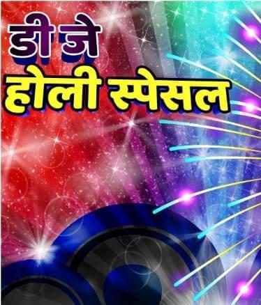 Download Bhojpuri Holi Video Song 2019 - Holi Ke Gana App 1.0.0 APK -  Android Entertainment Apps