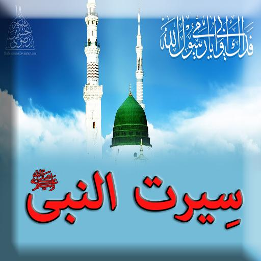 Seerat un Nabi pt 1 1 APK Download - Android Books & Reference Apps