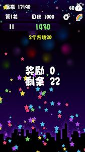 popstar 消灭星星 升级版 HD 1.12 screenshot 3