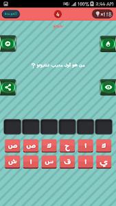 لعبة اسئلة الأنمي 1.0 screenshot 6