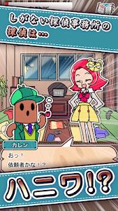 ハニワ探偵 1.8.11 screenshot 1