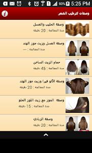 وصفات لترطيب الشعر 2.0 screenshot 1