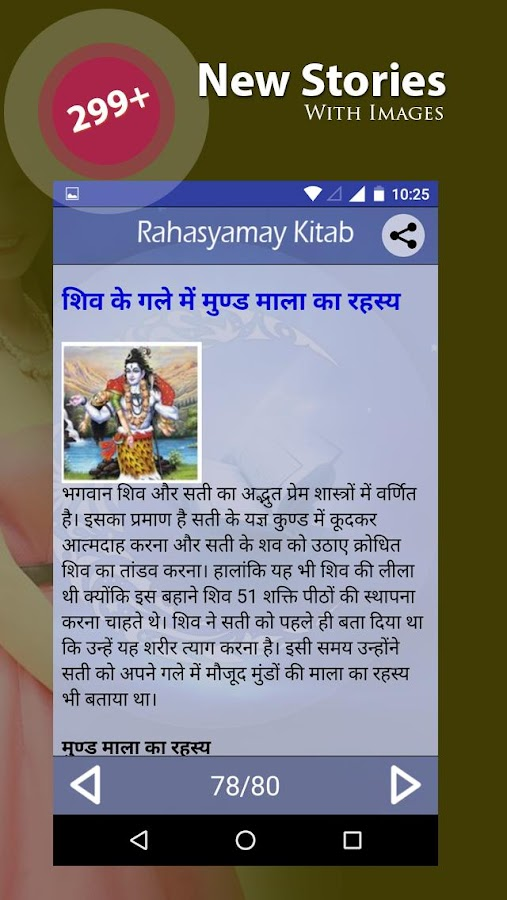 Rahasyamay kitab 10 apk download android books reference apps fandeluxe Gallery