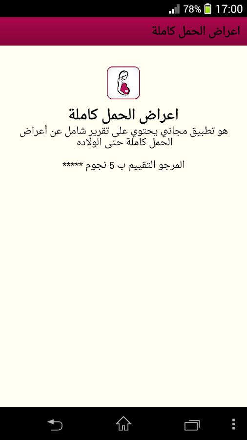 c6a52a32e2698 com.a3rad.alhaml 4.0 APK Download - Android Health   Fitness Apps