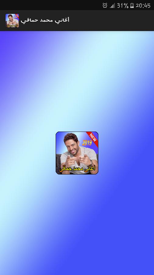 اغانى محمد حماقى Mohamed Hamaki 2019 26 Apk Download