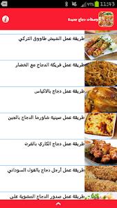 وصفات  الدجاج سهلة  وجديدة 6.0 screenshot 19