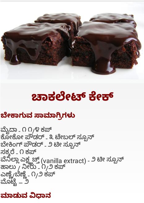 Kannada cake recipes 11 apk download android lifestyle games kannada cake recipes 11 screenshot 1 kannada cake recipes 11 screenshot 2 forumfinder Gallery