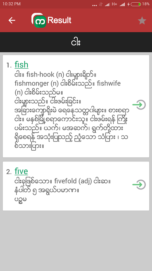 Shwebook Dictionary Pro 5 2 2 APK Download - Android