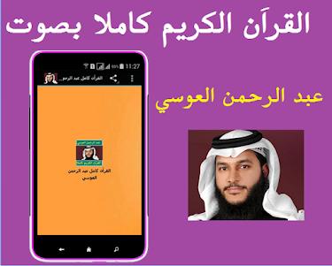 القراَن كامل عبد الرحمن العوسي 1.0 screenshot 3