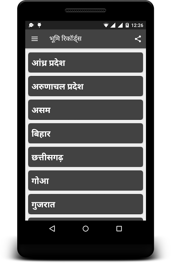 भूलेख Land Records All States Online in Hindi 2019 1 8 APK