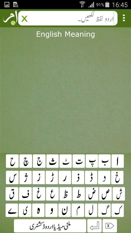 Urdu to English Dictionary 2 0 2 APK Download - Android