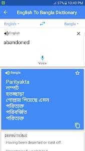 English To Bangla Dictionary english to bengali dictionary screenshot 2
