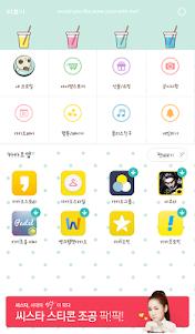 프레쉬업 카카오톡 테마 4.0 screenshot 5