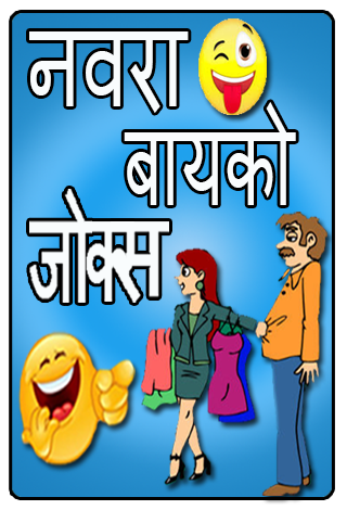 Husband Wife Jokes In Marathi 112 Apk Download Android