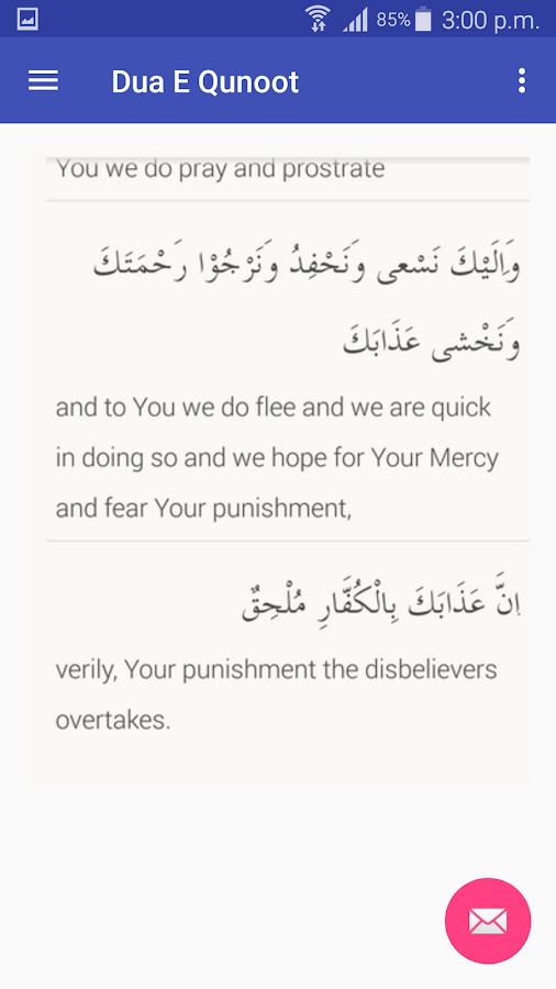 dua e qunoot urdu translation 13 0 apk download