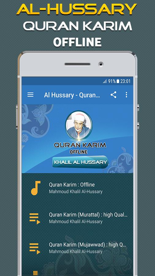 com quranoffline quranmajeed khalilalhussary 2 0 APK Download