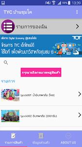 TYC บ้านชุมโค 1.0 screenshot 1