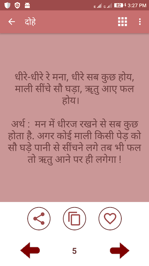 Kabir Dohe Kabir Quotes And Jivni In Hindi 1 3 Apk Download