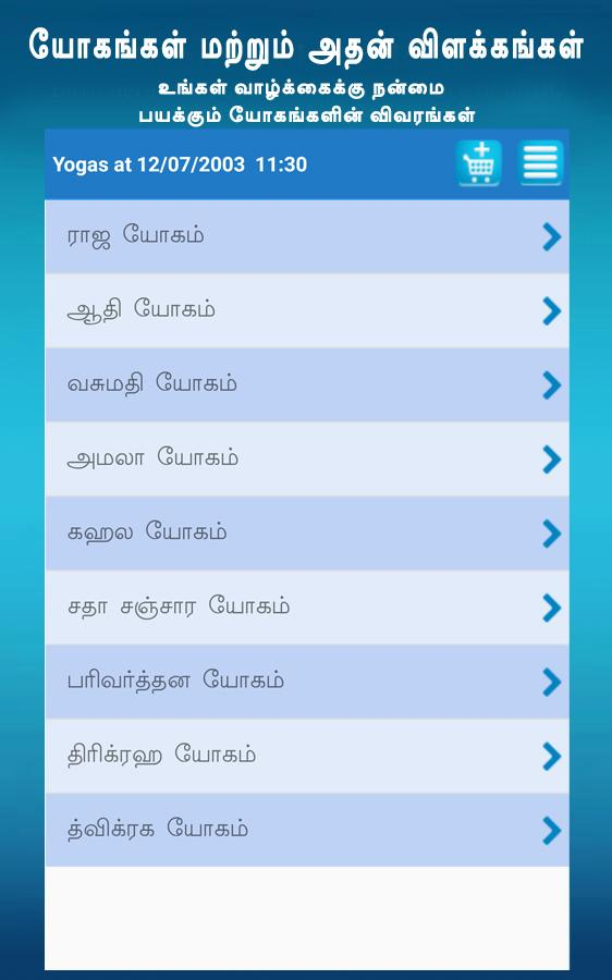 Horoscope in Tamil 1 0 0 10-Tam APK Download - Android