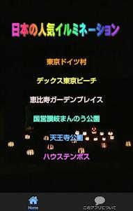 日本のイルミネーション人気ランキングベスト6 1.0.1 screenshot 1